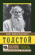 Лев Толстой -Без любви жить легче
