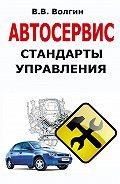 Владислав Волгин -Автосервис. Стандарты управления: Практическое пособие