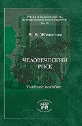 Владимир Живетин - Человеческий риск (системные основы управления)