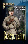 Владимир Арсеньев - Сквозь тайгу (сборник)
