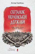 Віктор Горобець -Світанок української держави. Люди, соціум, влада, порядки, традиції