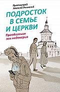 Алексей Уминский -Подросток в семье и Церкви. Преодоление зон недоверия