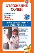 Юлия Попова - Отложение солей. Самые эффективные методы лечения