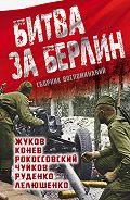 Дмитрий Лелюшенко - Битва за Берлин. Сборник воспоминаний