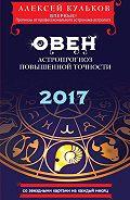 Алексей Кульков - Овен. 2017. Астропрогноз повышенной точности со звездными картами на каждый месяц