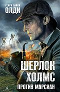 Генри Лайон Олди -Шерлок Холмс против марсиан