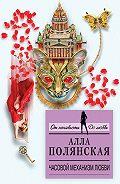 Алла Полянская - Часовой механизм любви