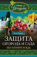 Анна Зорина -Защита огорода и сада без химии и яда