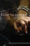Виктория Королёва - Если ты со мной…