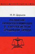 Игорь Царьков - Развитие правопонимания в европейской традиции права