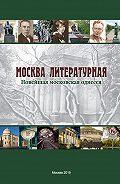 Коллектив авторов -Москва литературная. Новейшая московская одиссея