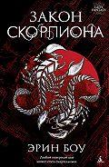 Эрин Боу -Закон скорпиона