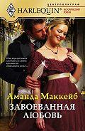 Аманда Маккейб -Завоеванная любовь