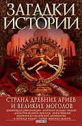 М. П. Згурская -Страна древних ариев и Великих Моголов