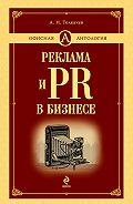 А. Н. Толкачев -Реклама и PR в бизнесе