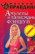 Наталия Правдина -Амулеты и талисманы фэншуй