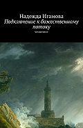 Надежда Игамова -Подключение кбожественному потоку. Ченнелинг