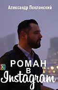 Александр Поклонский - Роман в Instagram