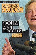 Джордж Сорос -«Фонд» для России. Что было, что будет