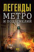 Матвей Гречко -Легенды метро и подземелий