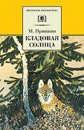 Михаил Пришвин -Кладовая солнца (сборник)
