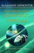 Владимир Лермонтов -Практики Великого Квантового Перехода