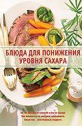 И. А. Михайлова, А. М. Михайлов - Блюда для понижения уровня сахара