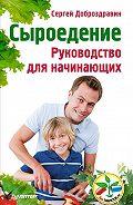 Сергей Доброздравин - Сыроедение. Руководство для начинающих