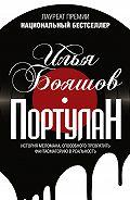 Илья Бояшов -Портулан (сборник)
