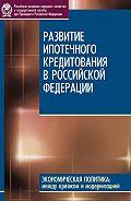 Н. Косарева - Развитие ипотечного кредитования в Российской Федерации