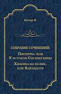 Джеймс Купер -Пионеры, или У истоков Сосквеганны. Хижина на холме, или Вайандоте (сборник)