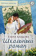 Елена Кладова -Школьный роман