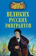 Екатерина Честнова - 100 великих русских эмигрантов