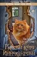 Лилия Подгайская -Рыжий кот Иннокентий