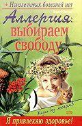 Севастьян Пигалев -Аллергия: выбираем свободу