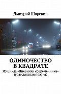 Дмитрий Шорскин -Одиночество вквадрате