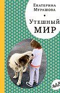 Екатерина Мурашова -Утешный мир
