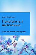 Ирина Грачиковна Горбачева -Вновь домой вернутся журавли