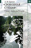 Александр Гуревич - «Свободная стихия». Статьи о творчестве Пушкина