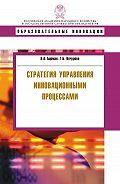 Татьяна Кочурова -Стратегия управления инновационными процессами