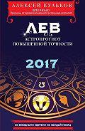 Алексей Кульков - Лев. 2017. Астропрогноз повышенной точности со звездными картами на каждый месяц