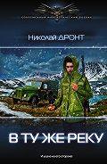 Николай Дронт -В ту же реку