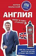 Антон Вольский - Англия. Билет в одну сторону