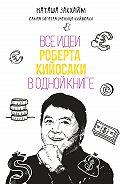 Наташа Закхайм -Все идеи Роберта Кийосаки в одной книге