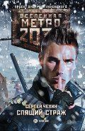 Сергей Чехин -Метро 2033: Спящий Страж