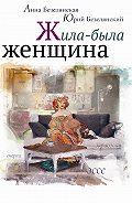 Юрий Безелянский -Жила-была женщина (сборник)