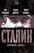 Лев Троцкий, Тони Клифф, Исаак Дойчер - Сталин. Красный «царь» (сборник)