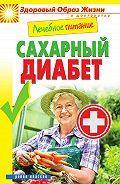 Марина Смирнова -Лечебное питание. Сахарный диабет