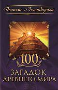 Коллектив авторов - 100 загадок Древнего мира