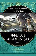 Гончаров Александрович - Фрегат «Паллада»